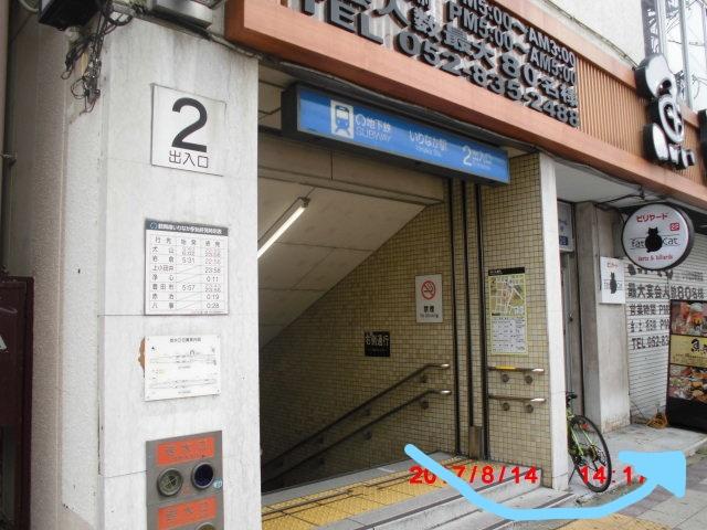 いりなか駅2番出口を左